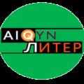 Aiqyn+Литер